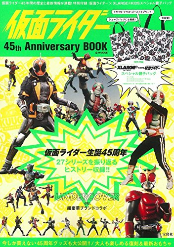 仮面ライダー 45th Anniversary BOOK (e-MOOK)
