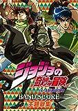 バンド・スコア TVアニメ「ジョジョの奇妙な冒険」/ 主題歌集