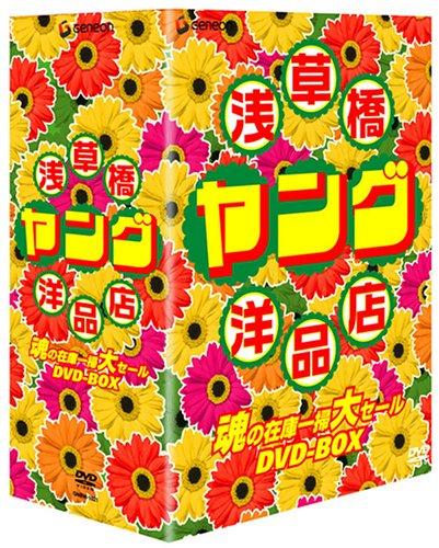 浅草橋ヤング洋品店 魂の在庫一掃大セール DVD-BOX