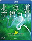 シンフォレストBlu-ray 北海道「空撮百景」ハイビジョン 空から見る風景遺産 The Best of HOKKAIDO Bird's-eye View HD(Blu-ray Disc)