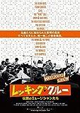 レッキング・クルー ~伝説のミュージシャンたち~ [Blu-ray] ランキングお取り寄せ