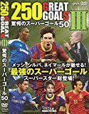 250 GREAT GOAL III �����̃X�[�p�[�S�[��50[TMW-043][DVD]