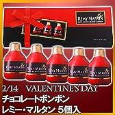 ブランデー・レミーマルタン風味「チョコレートボンボン・レミーマルタン5個入」【バレンタイン・プレゼントに】【他のお菓子と同梱可能】