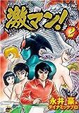 激マン! 2巻 (ニチブンコミックス)
