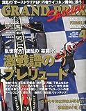 GRAND PRIX Special (グランプリ トクシュウ) 2013年 04月号 [雑誌]