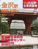 週刊 JR全駅・全車両基地 2012年 12/9号 [分冊百科]