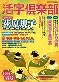 活字倶楽部 2006年 06月号 [雑誌]