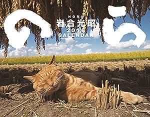 2016猫カレンダー のら ([カレンダー])