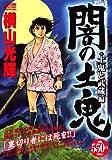 闇の土鬼 土鬼と武蔵編 (講談社プラチナコミックス)