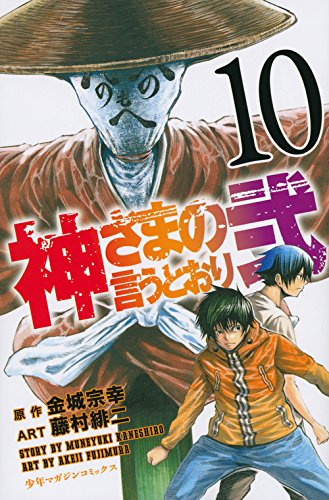神さまの言うとおり弐(10) (講談社コミックス)