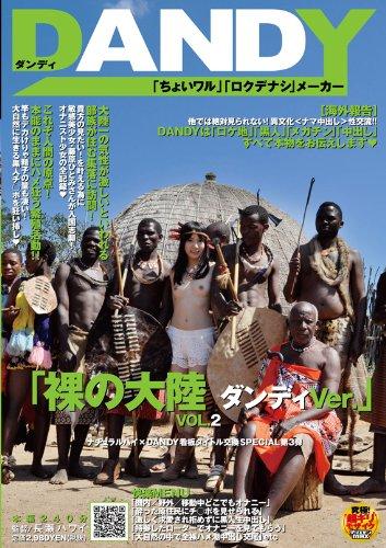 「裸の大陸 ダンディVer.」VOL.2 [DVD]