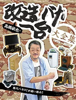 高橋敏也の改造バカ一台大全集 1999-2013 (Kindle 連載)