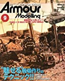 Armour Modelling (アーマーモデリング) 2011年 09月号 [雑誌]
