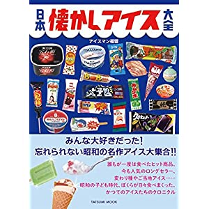 日本懐かしアイス大全|アイスマン福留|みんな大好きだった!忘れられない昭和の名作アイス大集合!!宝石箱、里のくり、大予言、ガムンボ、うまか棒、BOB、3色トリノ、等