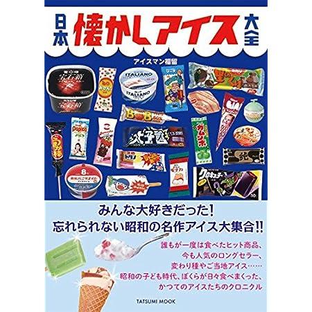 日本懐かしアイス大全 2015/7/9
