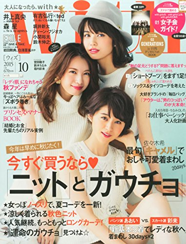 with(ウィズ) 2015年 10 月号