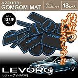 レヴォーグ VM4/VMG ロゴ入り ゴムゴムマット ドアポケット ラバーマット ブルー 全13ピース