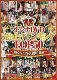 マドンナDVD売り上げランキングTOP50~熟女の王道・近親相姦編~ マドンナ