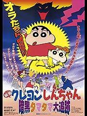 クレヨンしんちゃんの映画、「暗黒タマタマ大追跡 …
