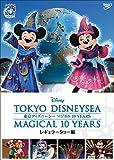 東京ディズニーシー マジカル 10 YEARS レギュラーショー編 [DVD]
