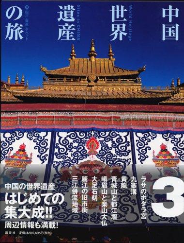 中国「世界遺産」の旅