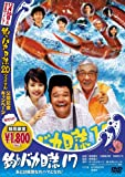 釣りバカ日誌 17 あとは能登なれハマとなれ! [DVD]