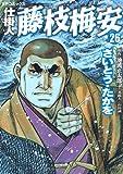 仕掛人藤枝梅安 26 (SPコミックス)