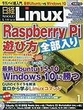 日経Linux(リナックス)2016年1月号