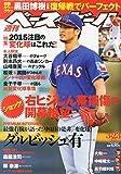 週刊ベ-スボ-ル 2015年 3/23 号 [雑誌]