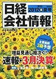 日経会社情報 2012-III 夏号 大判
