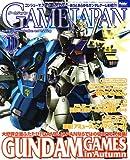 GAME JAPAN (ゲームジャパン) 2006年 11月号 [雑誌]