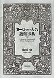 ヨーロッパ人名語源事典(梅田 修)