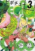PEEPO CHOO ピポチュー(3) (モーニングKC)