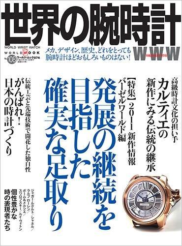 世界の腕時計 no.108 2011新作情報バーゼルワールド編 (ワールド・ムック 874)