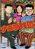 ナニワ銭道 11―もうひとつのナニワ金融道 (トクマコミックス)