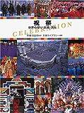 祝祭—世界の祭り・民族・文化