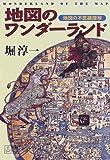 地図のワンダーランド (小学館ライブラリー (113))