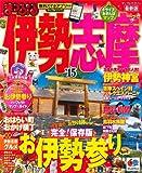 まっぷる 伊勢志摩 '15 (国内 三重|観光・旅行ガイドブック/ガイド)