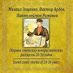 Sbornik sovetskih jumoristicheskih rasskazov 20-30 godov Hörbuch