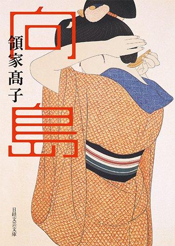 向島 (日経文芸文庫)