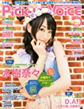 Pick-Up Voice (ピックアップヴォイス) 2014年 05月号 [雑誌]