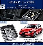 (エスエスケイ)フォルクスワーゲン GOLF 7 専用 センターコンソールボックス 小物入れ VW ゴルフ7 ぴったりフィット ネックハンガーフック付
