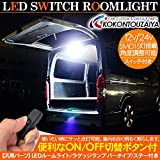 LED間接照明 ラゲッジランプ LEDルームランプ SMD15灯 スイッチ付き LED作業灯 /12V対応