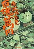 百億萬円 / 唐沢 なをき のシリーズ情報を見る