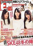 ENTAME (エンタメ) 2012年 03月号 [雑誌]