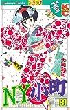 N.Y.小町(3) (講談社コミックスフレンド)