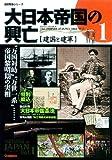大日本帝国の興亡 ①建国と建軍 (歴史群像シリーズ)