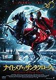 ナイトメア・オブ・サンタクロース [DVD]