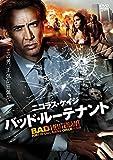 バッド・ルーテナント[DVD]