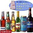 【飲み比べ】サッカー強豪国ビールセットB 12本セット【プレゼント特典あり!】(ビール・発泡酒)